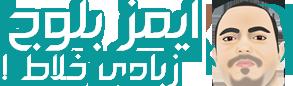 مدونة زبادى خلاط  ! Ayman Blog